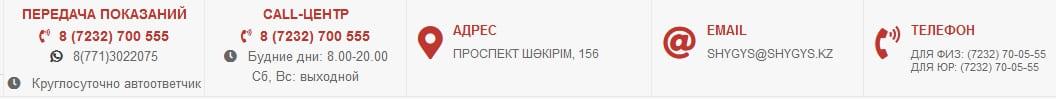 Шыгысэнерготрейд (г. Усть-Каменогорск) - личный кабинет энергоснабжающей компании