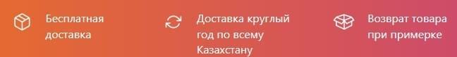 Wildberries.kz — интернет-магазин в Казахстане
