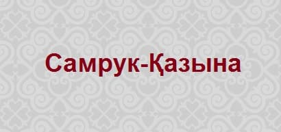 «Самрук-Казына» – сайт фонда национального благосостояния