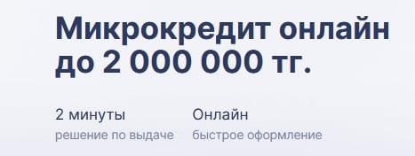 Solva.kz – оформление кредитов в Казахстане