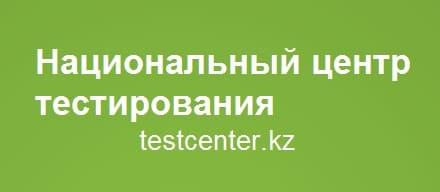 Testcenter.kz — сайт Национального центра тестирования (НЦТ)