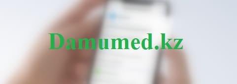 Damumed.kz – вход в систему КМИС